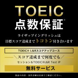 RIZAP ENGLISH(ライザップ イングリッシュ)
