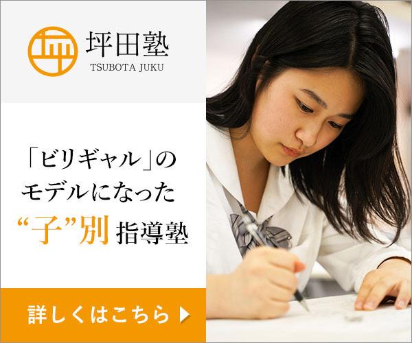 FP坪田塾