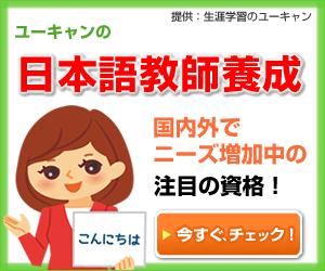 ユーキャン日本語教師養成