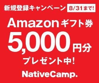 【初回限定】NativeCamp(ネイティブキャンプ)「7日間無料」体験キャンペーン
