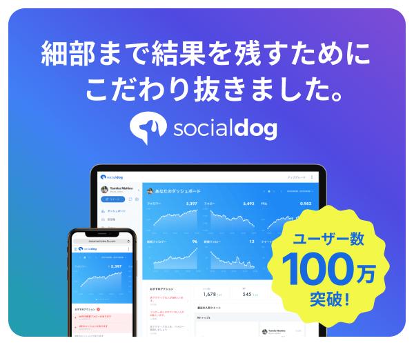bgt?aid=210107657114&wid=001&eno=01&mid=s00000018052001047000&mc=1 - Twitterのフォロワーを増やす方法とその仕組み「フォロワー約2万人の筆者が説明」