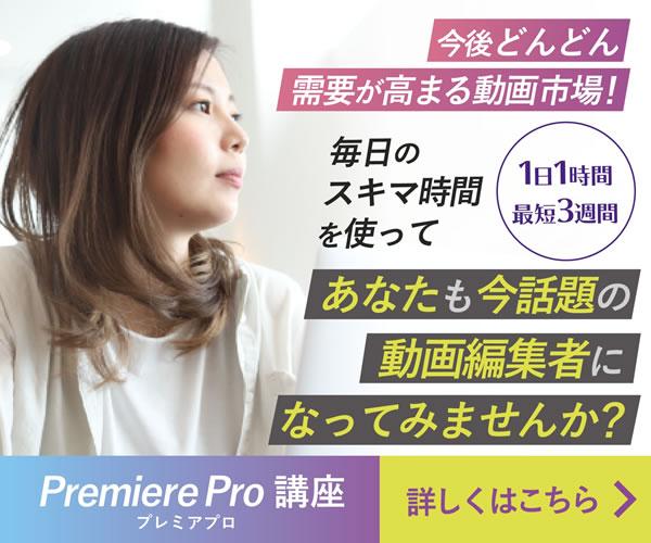 PremierePro講座