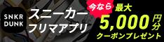 国内No.1スニーカーフリマアプリ【スニーカーダンク】