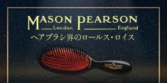 英国伝統の高級ヘアブラシ「メイソンピアソン」