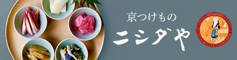 京つけもの【ニシダや】