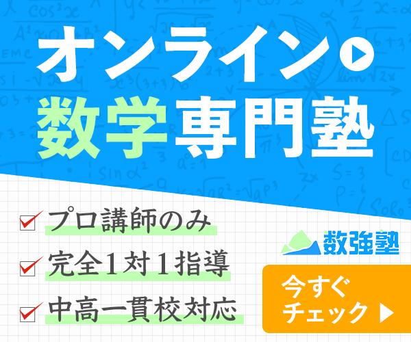 オンライン数学塾