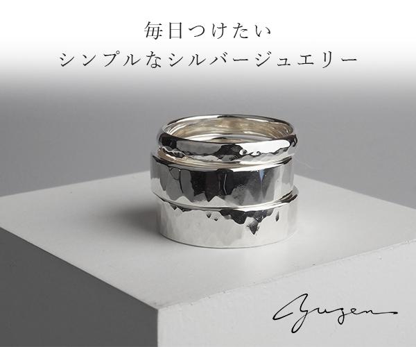シンプルなシルバージュエリー「yuzen-official」