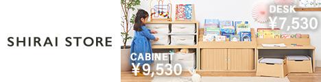 家具・インテリア通販サイト【SHIRAI STORE】