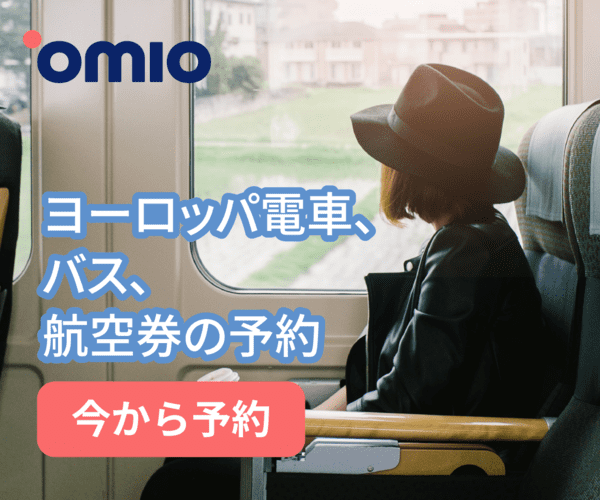 omio:欧州鉄道予約