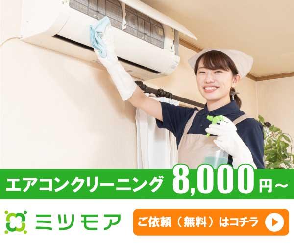 お得にエアコン清掃するなら見積もりが一番!【ミツモア】利用モニター