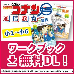 ナゾトキゲーム「コナンゼミ」・コナンキャラと一緒に勉強ができる「ワークブック」