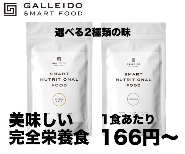 GALLEIDO SMART FOOD
