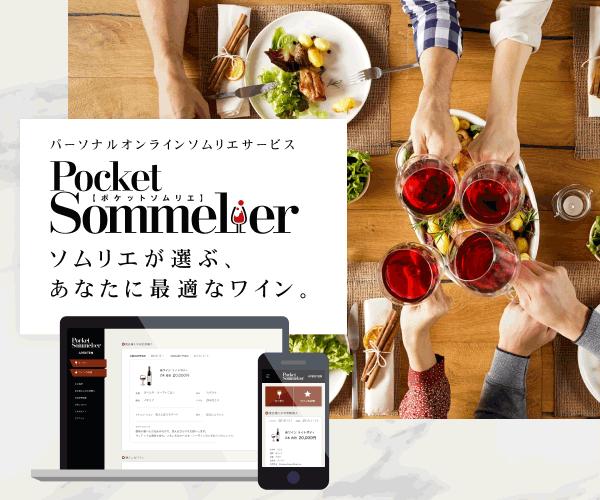 オンラインソムリエ「ポケットソムリエ」の紹介