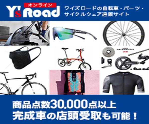 自転車・パーツ・サイクルウェア通販サイト【ワイズロードオンライン】