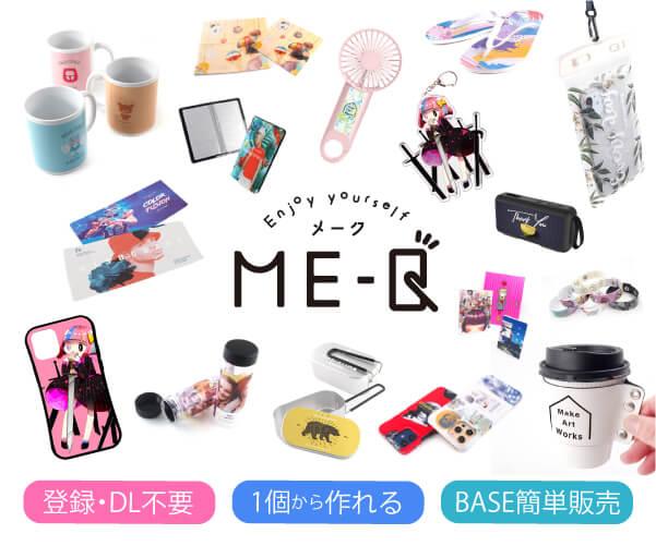 ME-Q(メーク)