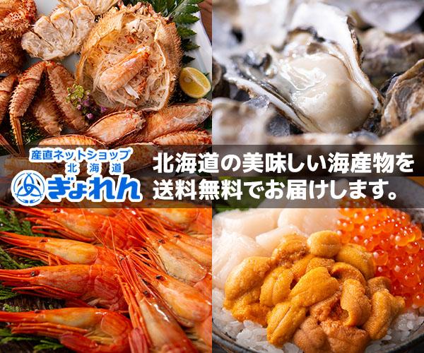 蟹・ほたて・鮭を『送料無料』でお取り寄せ 【産直ネットショップ 北海道ぎょれん】