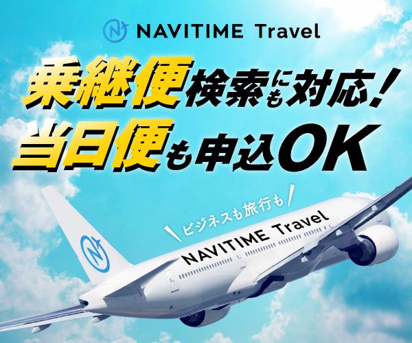 乗継便検索にも対応♪【NAVITIME Travel】利用モニター