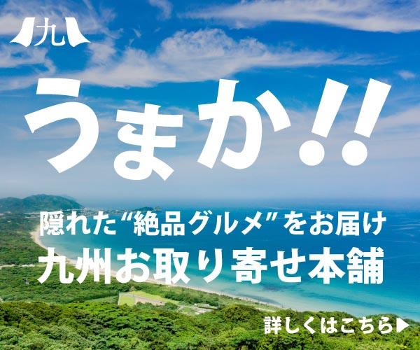 九州に眠る、まぼろしのグルメ産直サイト。全品送料無料【九州お取り寄せ本舗】