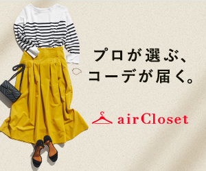 エアークローゼット(airCloset)