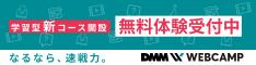 プログラミングのDMM WEBCAMP