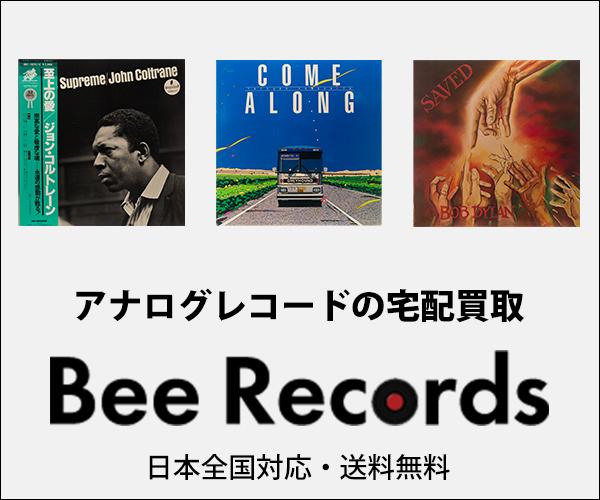 溜まったレコードを全部売って、お部屋をスッキリさせませんか?