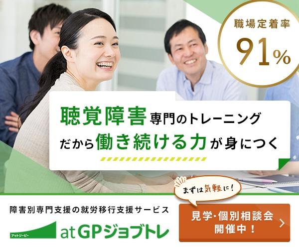 聴覚障害専門の就労移行支援【atGPジョブトレ 聴覚障害コース】