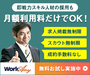 WorkAny(ワークエニー)