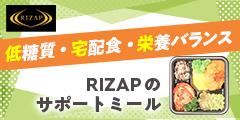 RIZAP【サポートミール】