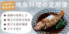 地魚料理のサブスク「サカナDIY」